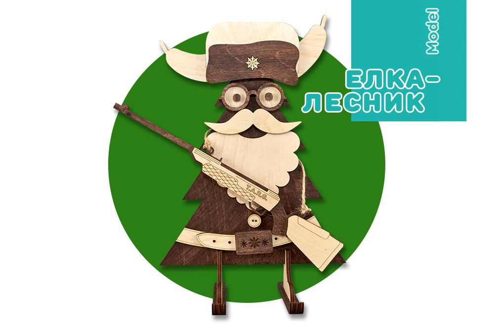 Елка - Дед Мороз - Лесник