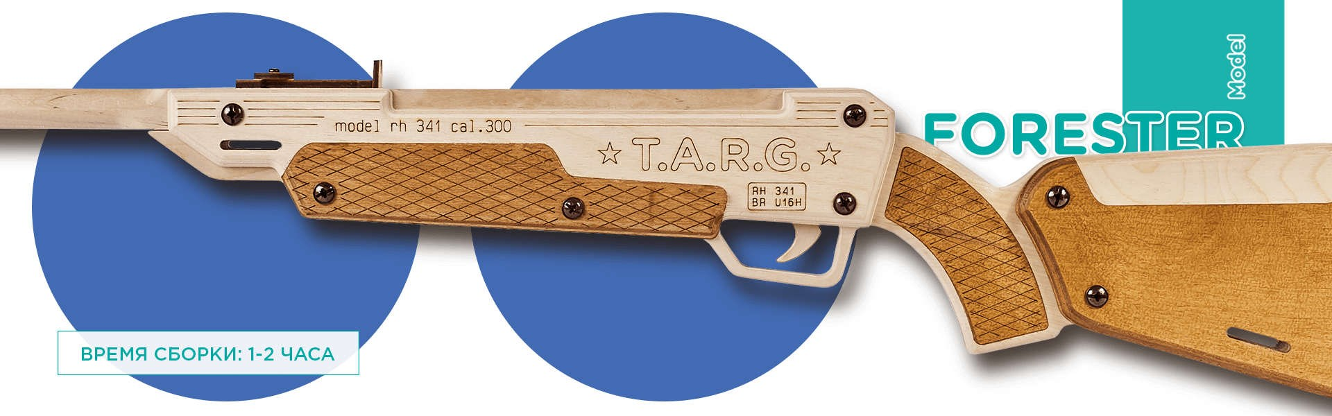 Сборная модель T.A.R.G. FORESTER - фото 4916