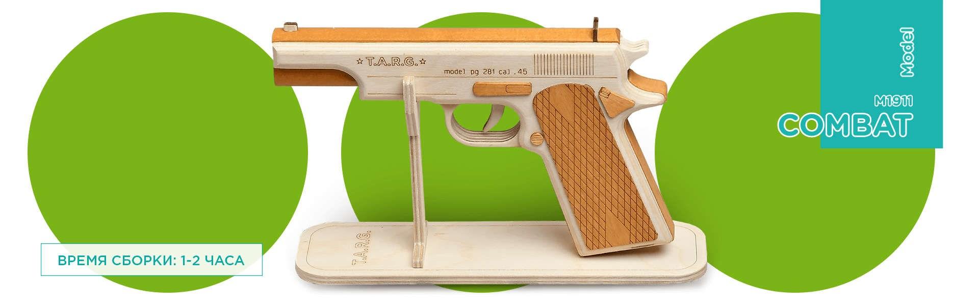 Сборная модель T.A.R.G. COMBAT M1911 - фото 4911