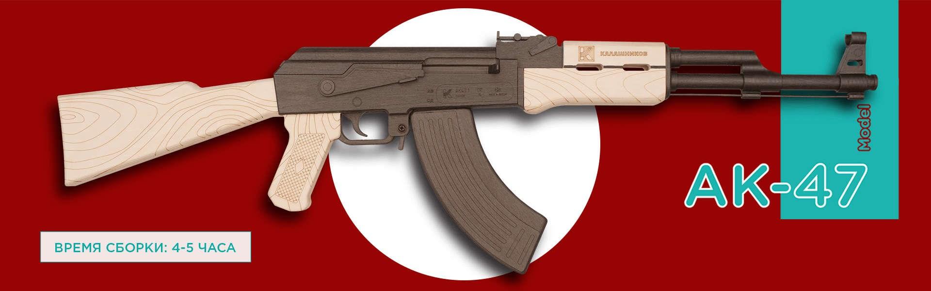 Сборная модель T.A.R.G. АК-47 - фото 4944