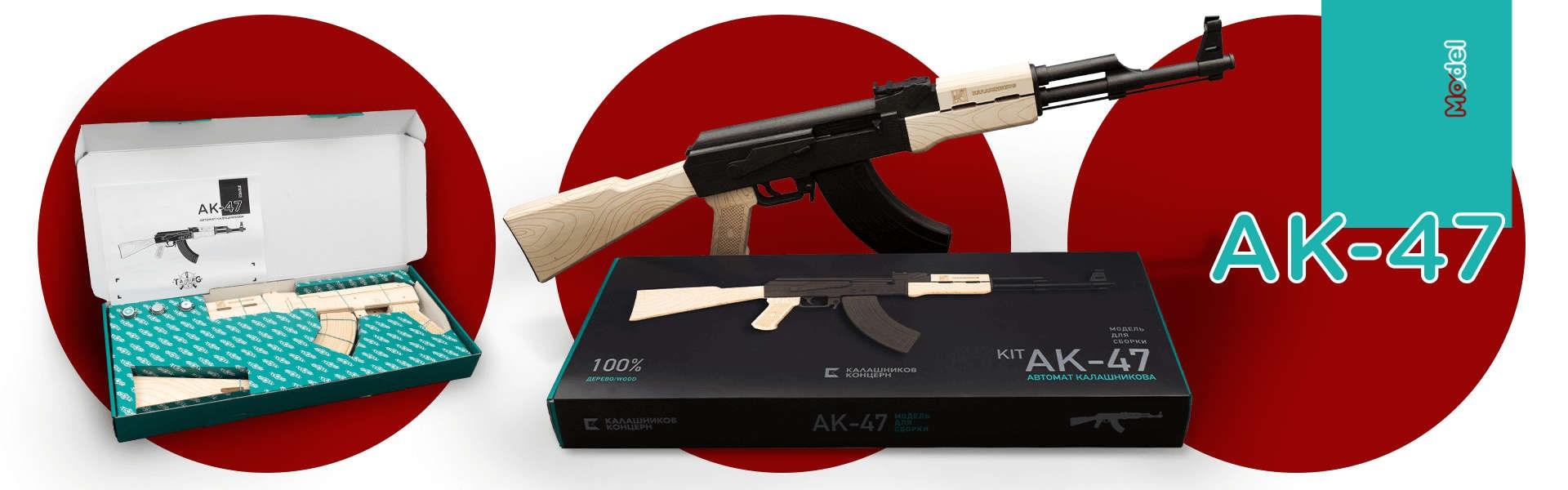 Сборная модель T.A.R.G. АК-47 - фото 4945