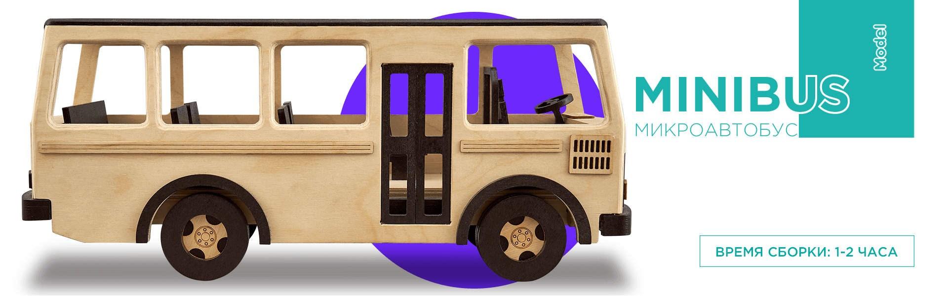 Сборная модель T.A.R.G. Minibus - фото 4961