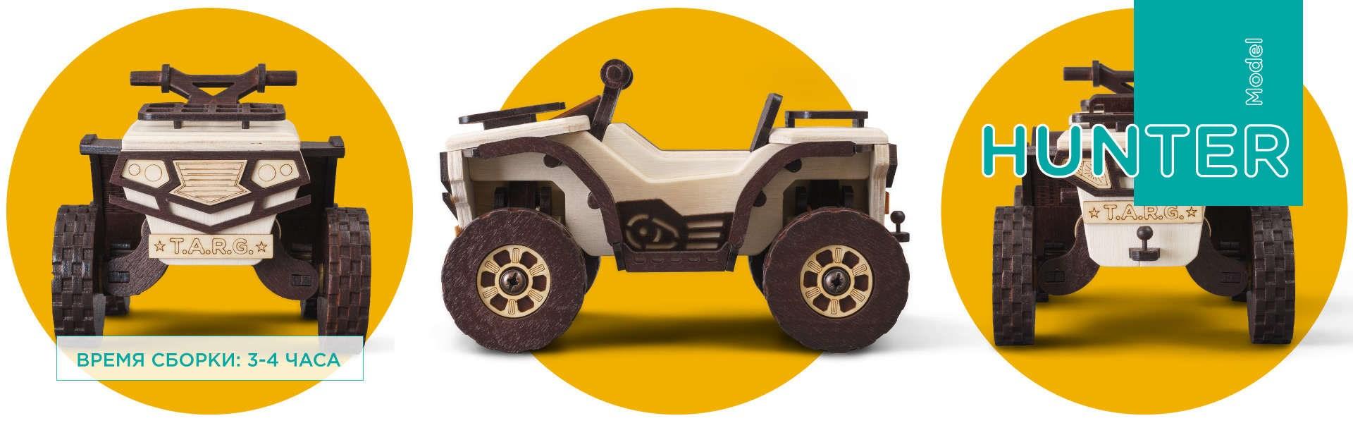 Сборная модель T.A.R.G. Hunter. Квадроцикл - фото 4979