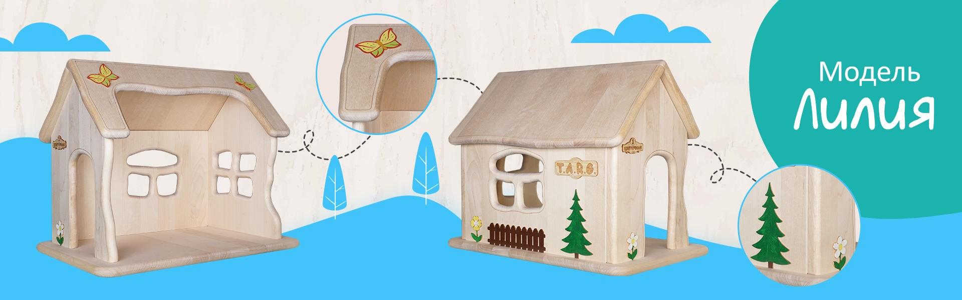 Кукольный домик ЛИЛИЯ - фото 5165