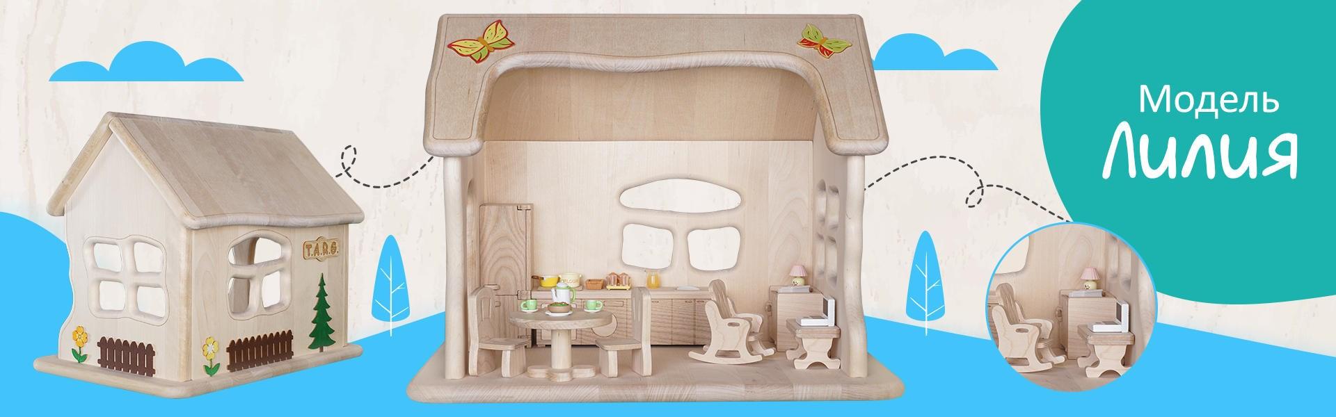 Кукольный домик ЛИЛИЯ - фото 5167