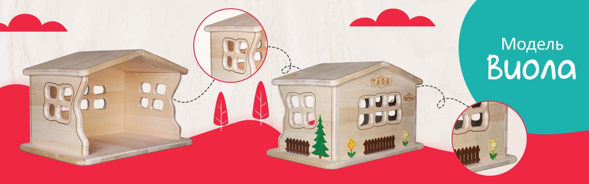 Кукольный домик ВИОЛА - фото 5169
