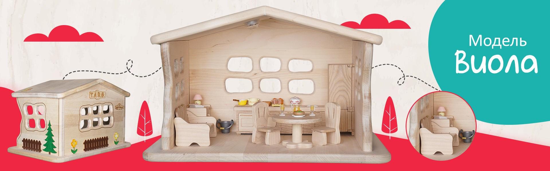 Кукольный домик ВИОЛА - фото 5171