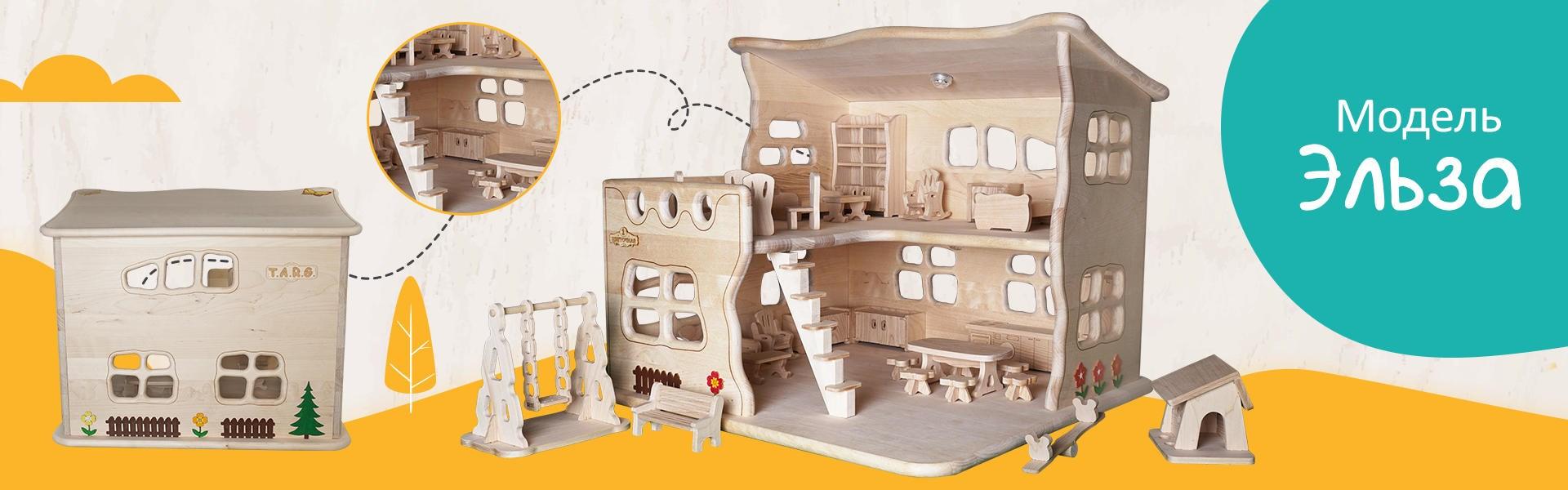 Кукольный домик ЭЛЬЗА - фото 5181