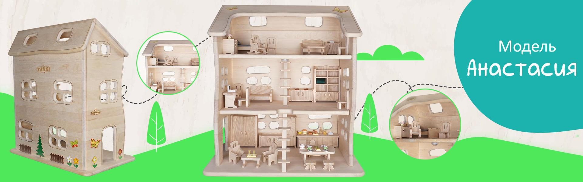 Кукольный домик АНАСТАСИЯ - фото 5185