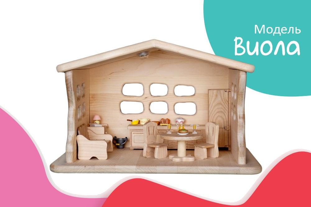 Кукольный домик ВИОЛА