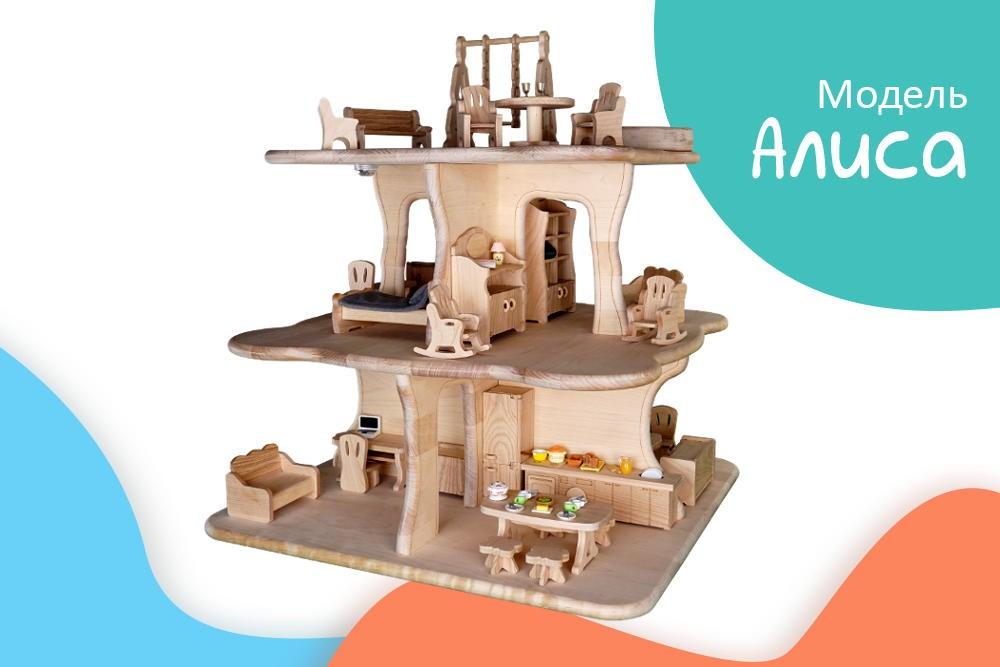 Кукольный домик АЛИСА
