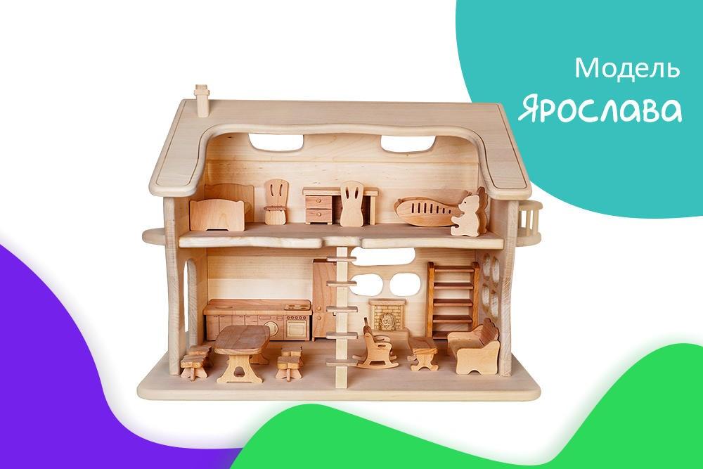 Кукольный домик ЯРОСЛАВА