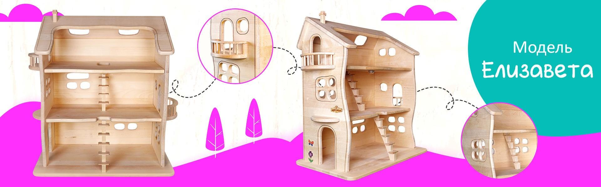 Кукольный домик ЕЛИЗАВЕТА - фото 5258