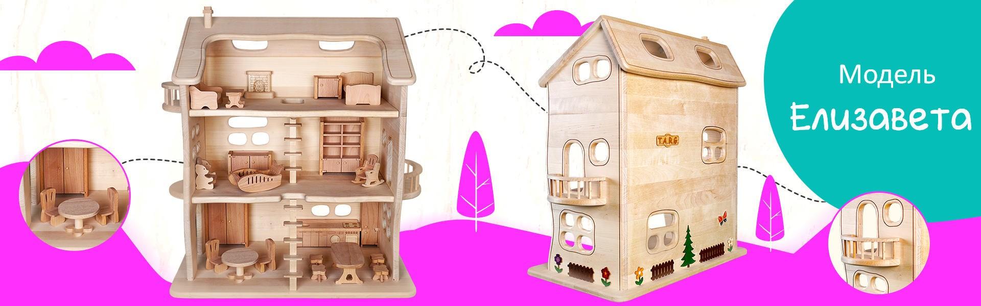 Кукольный домик ЕЛИЗАВЕТА - фото 5259