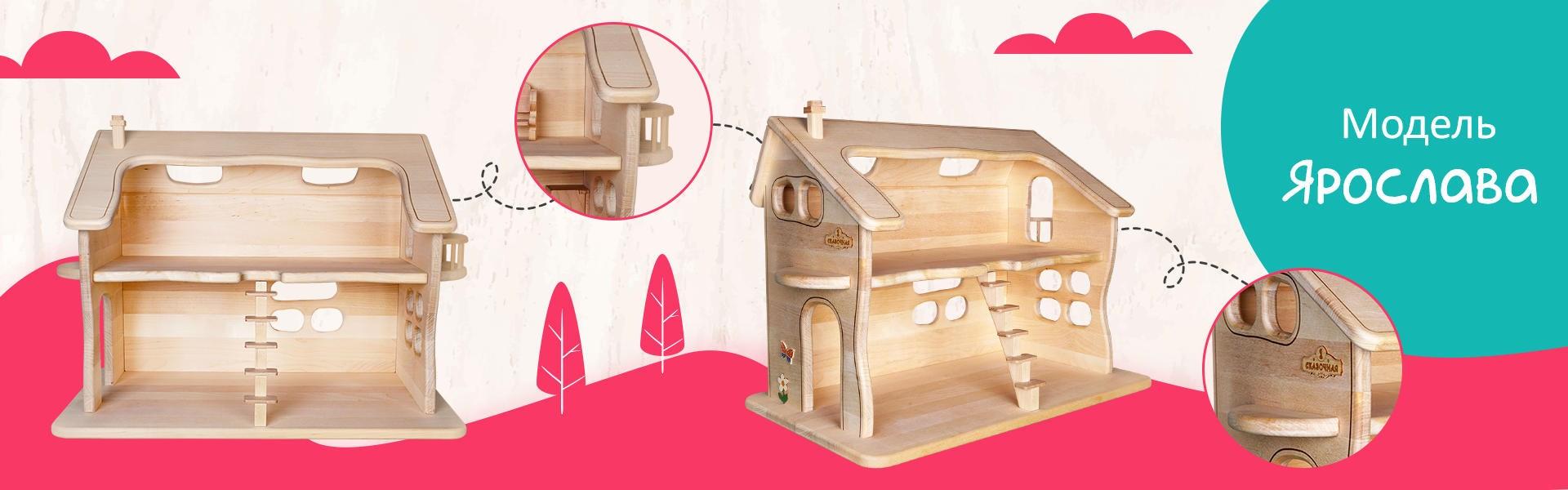 Кукольный домик ЯРОСЛАВА - фото 5260