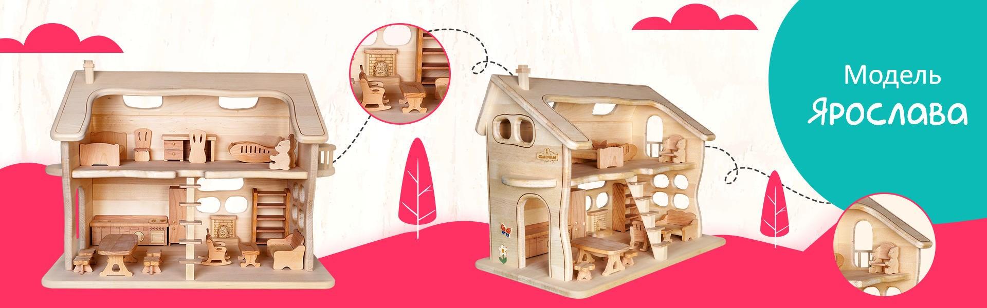 Кукольный домик ЯРОСЛАВА - фото 5261