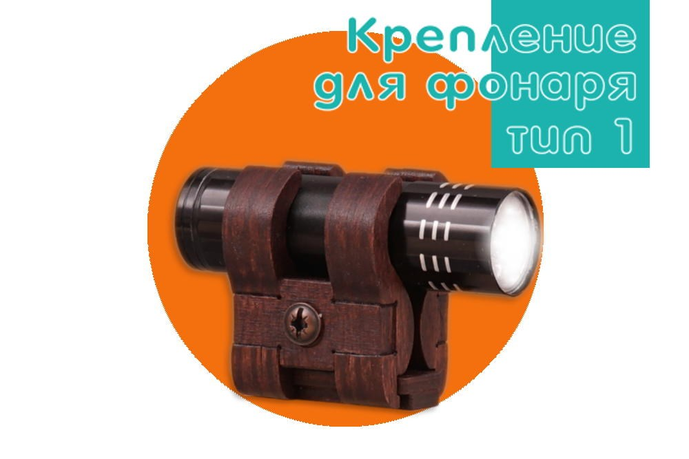 Крепление для фонаря тип 1