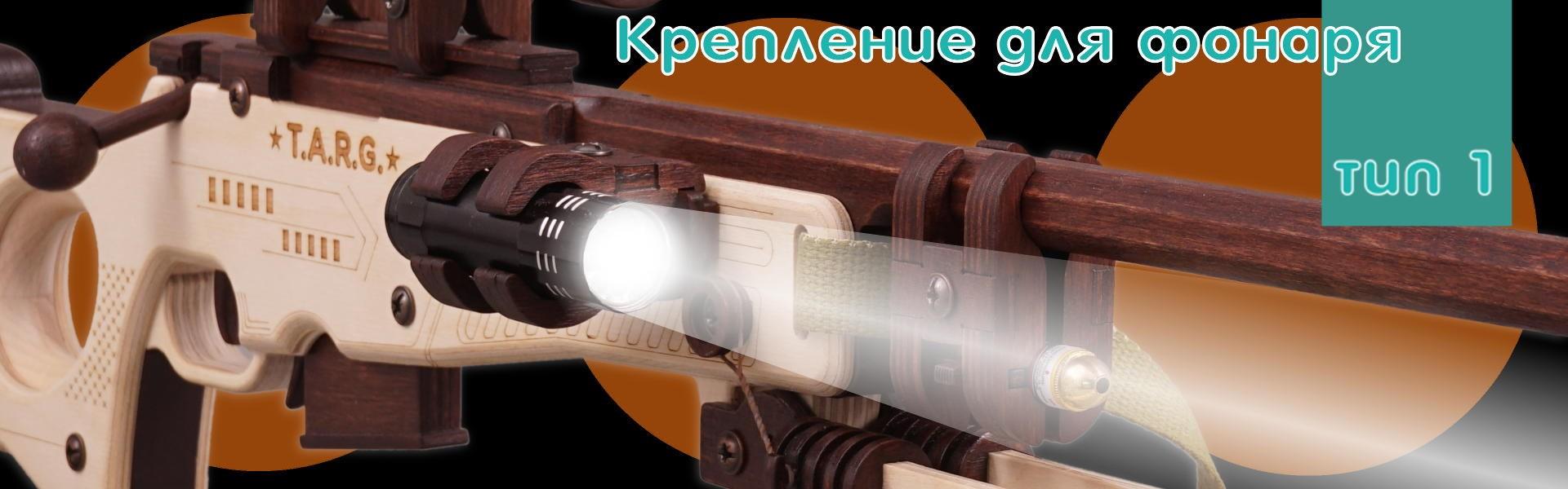 Крепление для фонаря тип 1 - фото 5338