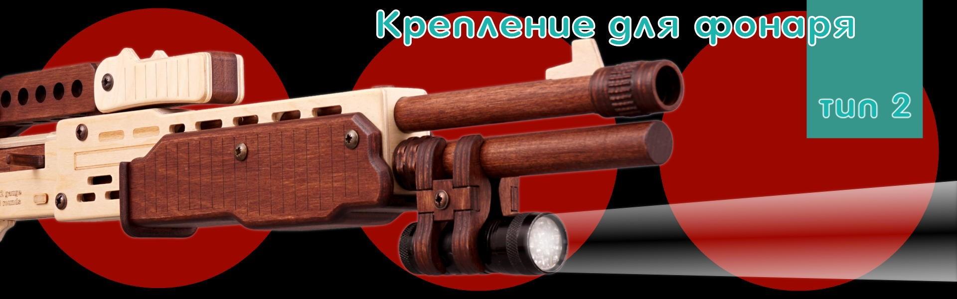 Крепление для фонаря тип 2 - фото 5342