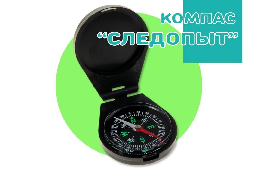 "Компас ""Следопыт"""