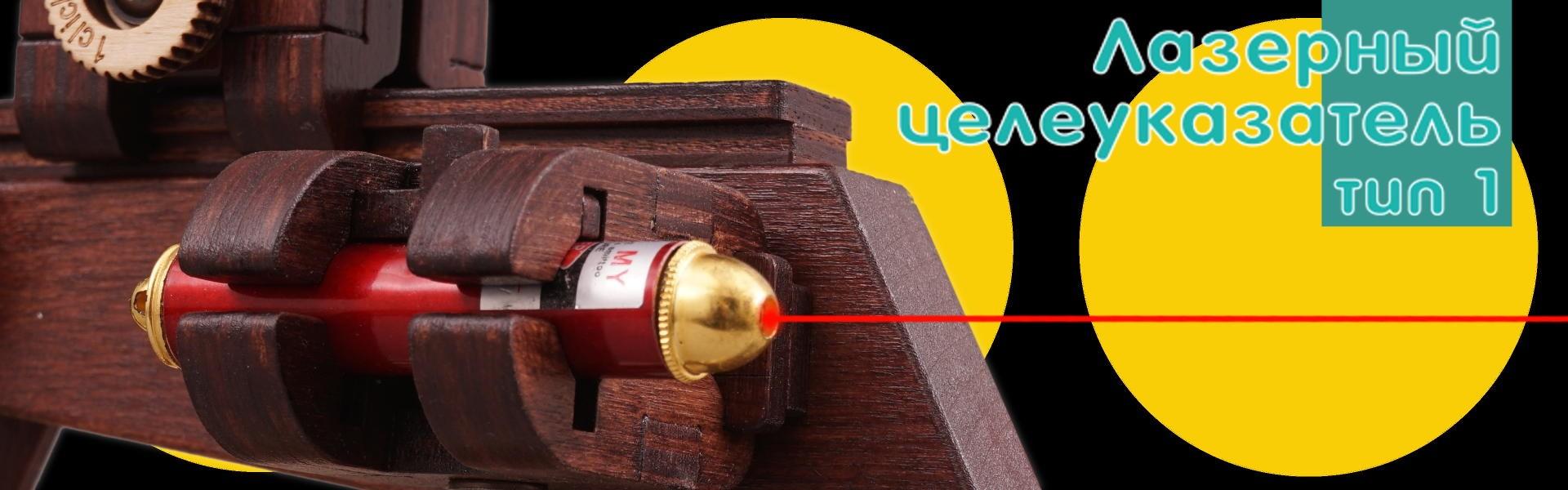 Лазерный целеуказатель тип 1 - фото 5375