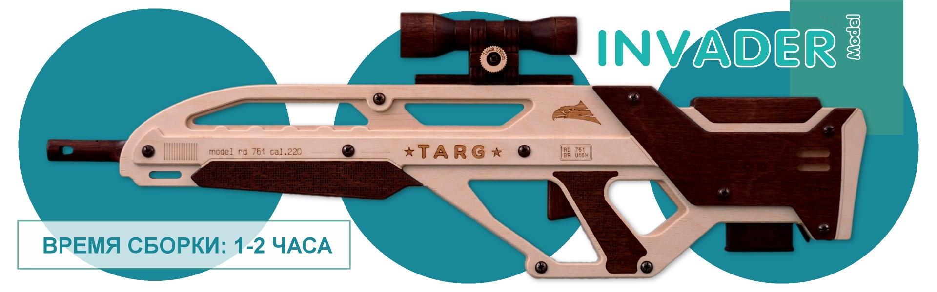 Сборная модель T.A.R.G. INVADER - фото 5377