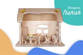 Кукольный домик ЛИЛИЯ