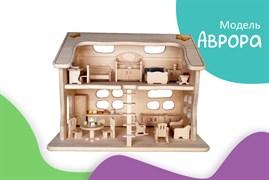 Кукольный домик АВРОРА