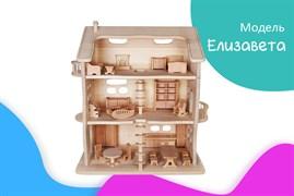 Кукольный домик ЕЛИЗАВЕТА